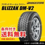 ブリヂストン BLIZZAK DM-V2 225 65R17 102Q  ブリザック