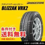 4本セット ブリヂストン ブリザック VRX2 225/60R17 99Q スタッドレスタイヤ (BRIDGESTONE BLIZZAK VRX2)