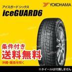 4本セット ヨコハマ アイスガード6 (iG60) 195/65R15 91Q スタッドレスタイヤ (YOKOHAMA iceGUARD6)