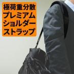 ショルダーストラップ  プレミアム ショルダーストラップ 38 GELTRON内蔵 交換ストラップ ビジネスバッグ