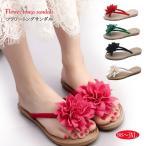 サンダル 花飾り 靴 レディース トングサンダル 履きやすい 夏 リゾート ぺたんこ 歩きやすい 可愛い オシャレ かわいい 小さいサイズ 大きいサイズ