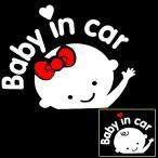 ベビーインカー BABY IN CAR ステッカー 車 シール かわいい 女の子 男の子