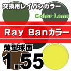 レンズ交換カラー 1.55レイバン(Ray ban)カラーUVハードマルチコート 薄型球面メガネ度付きレンズ