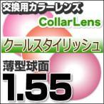レンズ交換カラー 1.55カラーUVハードマルチコート / クールスタイリッシュ 薄型球面メガネ度付きレンズ