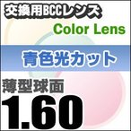 レンズ交換カラー 1.60カラー 短波長(青色光)ブルーライトカットB.C.C(Blue Cut Color)度つきレンズ 薄型球面  送料無料