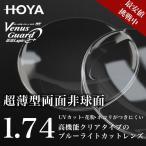 メガネ レンズ交換用 HOYA  NULUX EP 1.74 超薄型両面非球面1.74 VGラピスRUV