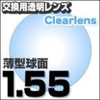 レンズ交換透明 1.55ハードマルチコート 標準薄型球面メガネ度付きレンズ