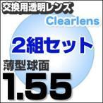 最安値に挑戦  レンズ交換透明1.55球面セット 1.55ハードマルチコート お得な二組セット  標準薄型球面度付きメガネレンズ