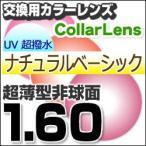 レンズ交換カラー 1.60カラーUV400超撥水ハードマルチコート / ナチュラルベーシック 薄型非球面メガネ度付きレンズ