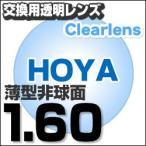 メガネレンズ HOYA レンズ交換透明 セルックス982VP 薄型非球面1.60超撥水ハードマルチコート メガネ レンズ交換 度付き