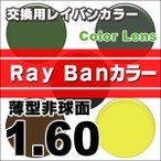 レンズ交換カラー 1.60レイバン(Ray Ban)カラーUV400超撥水ハードマルチコート 薄型非球面メガネ度付きレンズ