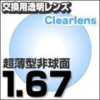 ランキング上位 レンズ交換透明 1.67AS.UV400超撥水ハードマルチコート 超薄型非球面メガネ度付きレンズ