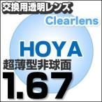 HOYA(ホヤ)製/レンズ交換透明 薄型非球面1.67超撥水ハードマルチコート HOYA薄型球面メガネ度付きレンズ  送料無料  fsp2124