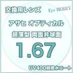メガネ レンズ交換用 アサヒオプティカル 1.67 両面非球面 UV400超撥水コート