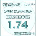 メガネ レンズ交換用 アサヒオプティカル 1.74 両面非球面 UV400超撥水コート