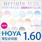 HOYA製 カラーレンズ交換  HOYA ホヤ 1.60 セルックス982VP 薄型非球面 UVハードマルチコート メガネ度付き カラーレンズ アリアーテトレス