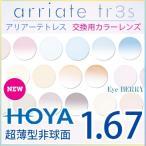 HOYA製 カラーレンズ交換  HOYA ホヤ 1.67 セルックス903 薄型非球面 UVハードマルチコート メガネ度付き カラーレンズ アリアーテトレス