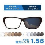 メガネレンズ レンズ交換 ItoLens フォト調光レンズ交換カラー 1.56非球面設計 度付きレンズ 送料無料