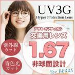ショッピングメガネ メガネ レンズ交換用 アサヒオプティカル 1.67 非球面 UV3G  Zコート ブルーカットレンズ