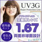 ショッピングメガネ メガネ レンズ交換用 アサヒオプティカル 1.67 両面非球面 UV3G  Zコート ブルーカットレンズ