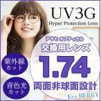 メガネ レンズ交換用 アサヒオプティカル 1.74 両面非球面 UV3G  Zコート ブルーカットレンズ