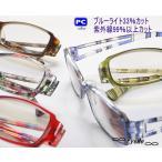 老眼鏡 おしゃれPC用老眼鏡 UV&ブルーカット  おしゃれな男性用・女性用 2103PC