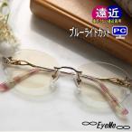 老眼鏡 新型累進多焦点シニアグラス遠近両用 R-2145RSC UV・ブルーライトカット イージービューの累進部ワイドタイプ累進レンズ眼鏡 おしゃれ女性用遠近両用