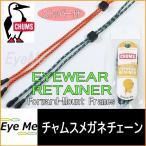 【メール便送料140円】メガネストラップ チャムスCHUMS EYEWEAR RETAINER アウトドアで活躍するメガネチェーンです。メガネ紐、眼鏡コード Slip Fit Rope