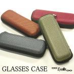 メガネケース 軽量・コンパクト眼鏡ケース  シックな色合い 軽量ウレタン製のおしゃれな携帯ケース