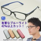 老眼鏡 ブルーライトカット おしゃれPC老眼鏡 シニアグラス PC眼鏡【オリジナルケース付き】男女兼用 軽量フレーム リーディンググラスGR18 眼鏡クロス付き