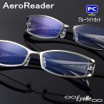 老眼鏡ブルーライトカットおしゃれ薄型レンズシニアグラス 男性用リーディンググラス ガンメタル,シルバー  GR30 ステンレスフロント・超弾性樹脂