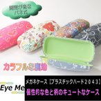 メガネケース【セミハード2043】 キュートでかわいいバネ式開閉の眼鏡ケース。