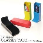 メガネケース スタンド機能付き眼鏡ケース  デスク・枕元にも便利なめがねケース アルミハード2083