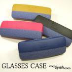 メガネケース デニムバイカラーケース 2色使いのおしゃれな眼鏡ケース バネ式開閉のハードケース