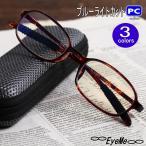 老眼鏡 ブルーライトカット HEVライトカット おしゃれシニアグラス 「TR-258PC」軽くて柔らかい形状記憶樹脂フレーム 男性・女性用