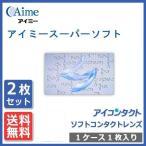 10月31日14:00まで【限定価格】アイミー スーパーソフト (2枚セット) メール便送料無料 処方箋不要 超薄型 Aimeソフトコンタクトレンズ