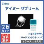 ハードコンタクトレンズ アイミー サプリーム (2枚セット) メール便送料無料 処方箋不要 高酸素透過性 UVカット Aime