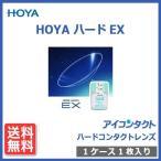 ハードコンタクトレンズ HOYA ハードEX (1枚) 送料無料 処方箋不要 高酸素透過性 HARD EX ホヤ