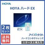 Yahoo!アイコンタクト Yahoo!店ハードコンタクトレンズ HOYA ハードEX (2枚セット) 送料無料 メール便 代引き不可 処方箋不要 高酸素透過性 HARD EX ホヤ