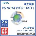 ハードコンタクトレンズ 遠近両用 HOYA マルチビューEX-α(アルファ) (2枚セット) 送料無料 処方箋不要 酸素透過性 ホヤ
