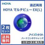 �ϡ��ɥ����ȥ�� ���ξ�� HOYA �ޥ���ӥ塼EX-L�ʥ饤�ȡ� (2�祻�å�) ����̵�� ��������� ����Ʃ���� �ۥ�