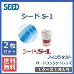 ハードコンタクトレンズ シード S-1 (2枚セット) 送料無料 処方箋不要 エスワン SEED