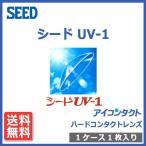 �ϡ��ɥ����ȥ�� ������ UV-1 (1��) ����̵�� ��������� UV���å� SEED