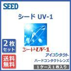 ハードコンタクトレンズ シード UV-1 (2枚セット) 送料無料 処方箋不要 UVカット SEED