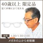 おしゃれ 老眼鏡 男性用 内掛け老眼鏡 シニアグラス メンズ UK-001