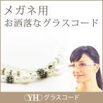 ユキコハナイブランド グラスコード おしゃれ 老眼鏡 女性用 シニアグラス YHグラスコード