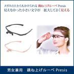 拡大してよく見える メガネの上からもかけられる 跳ね上げルーペ Presis プレシス 拡大鏡 跳ね上げタイプ 読書