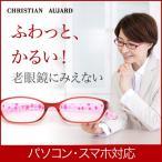 老眼鏡 女性 シニア リーディンググラス レディース ブルーライトカット パソコン用 スマホ用 クリスチャンオジャール CA-R302
