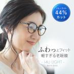 老眼鏡 おしゃれ ブルーライトカット レディース リーディンググラス  シニアグラス 日本製レンズ