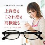 女性用 老眼鏡 CHRISTIAN AUJARD クリスチャンオジャールブランド  レディース リーディンググラス CA-7502B